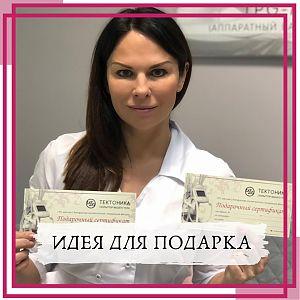 Подарочный сертификат Тектоника